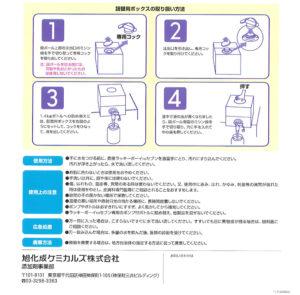 旭化成ラッキーボーイセブン-2
